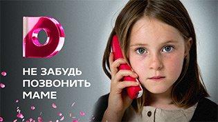 Фильм Не забудь позвонить маме смотреть онлайн