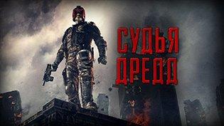 Фильм Судья Дредд (2012) смотреть онлайн