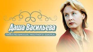 Сериал Даша Васильева. Любительница частного сыска смотреть онлайн
