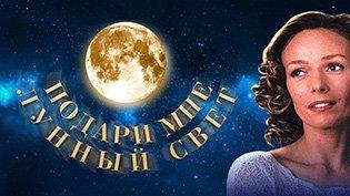 Фильм Подари мне лунный свет смотреть онлайн