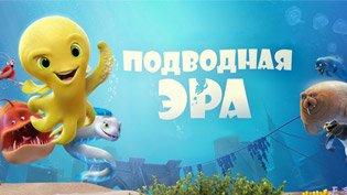 Мультфильм Подводная эра смотреть онлайн