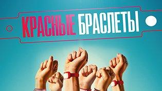 Сериал Красные браслеты смотреть онлайн