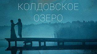 Фильм Колдовское озеро смотреть онлайн