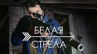 Фильм Белая стрела смотреть онлайн