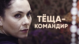 Фильм Теща-командир смотреть онлайн