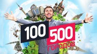 Программа 100500 городов смотреть онлайн