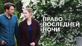 Фильм Право последней ночи смотреть онлайн