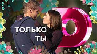 Сериал Только ты (2011) смотреть онлайн