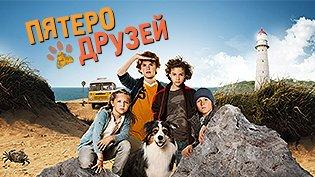 Фильм Пятеро друзей смотреть онлайн