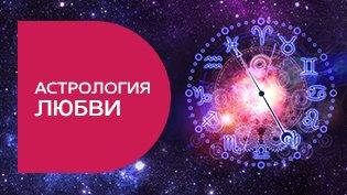 Программа Астрология любви смотреть онлайн