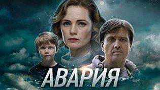 Сериал Авария (2017) смотреть онлайн