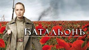 Сериал Батальонъ (сериал) смотреть онлайн