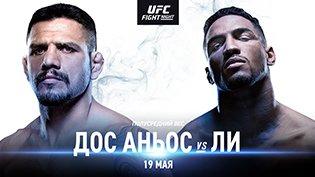 Программа UFC Fight Night 152 смотреть онлайн