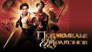 Фильм Подземелье драконов (2000) смотреть онлайн