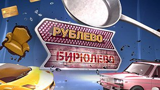 Программа Рублево-Бирюлево смотреть онлайн