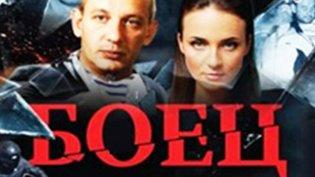 Сериал Боец смотреть онлайн