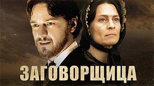 Фильм Заговорщица смотреть онлайн