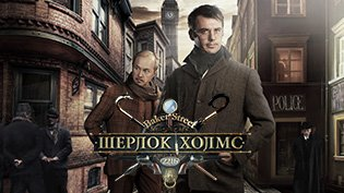 Сериал Шерлок Холмс (2013) смотреть онлайн