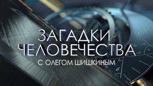 Программа Загадки человечества с Олегом Шишкиным смотреть онлайн