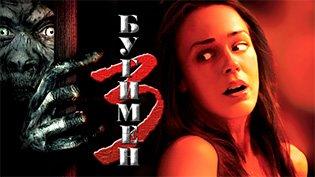 Фильм Бугимен 3 смотреть онлайн
