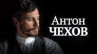 Фильм Антон Чехов смотреть онлайн