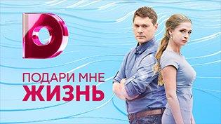 Сериал Подари мне жизнь (2018) смотреть онлайн