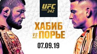 Программа UFC 242 смотреть онлайн