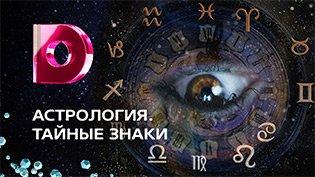 Программа Астрология. Тайные знаки смотреть онлайн