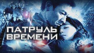 Фильм Патруль времени (2010)