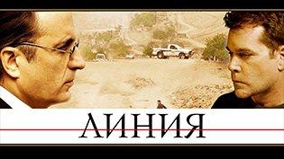 Фильм Линия смотреть онлайн
