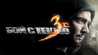 Фильм Бой с тенью 3: Последний раунд смотреть онлайн