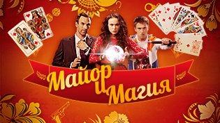 Сериал Майор и магия смотреть онлайн