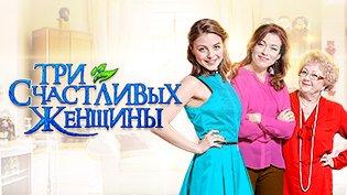 Сериал Три счастливых женщины смотреть онлайн