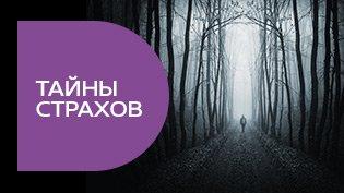 Программа Тайны страхов смотреть онлайн