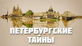 Сериал Петербургские тайны смотреть онлайн