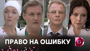 Сериал Право на ошибку смотреть онлайн
