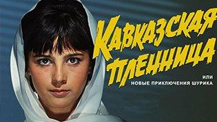 Фильм Кавказская пленница, или Новые приключения Шурика смотреть онлайн