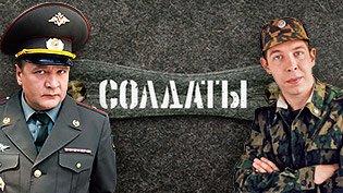 Сериал Солдаты смотреть онлайн
