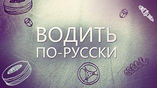 Программа Водить по-русски смотреть онлайн
