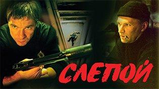 Сериал Слепой (2004) смотреть онлайн