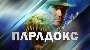 Фильм Парадокс смотреть онлайн