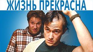 Фильм Жизнь прекрасна (2011) смотреть онлайн