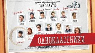 Сериал Одноклассники смотреть онлайн