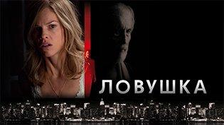 Фильм Ловушка (2010) смотреть онлайн