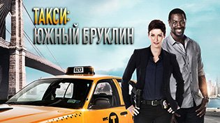 Сериал Такси: Южный Бруклин смотреть онлайн