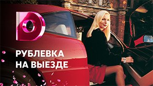 Программа Рублевка на выезде смотреть онлайн