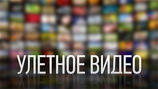 Программа Улетное видео по-русски! смотреть онлайн