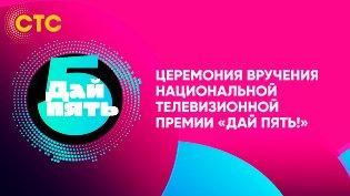 Программа Национальная телевизионная премия «Дай пять!» смотреть онлайн