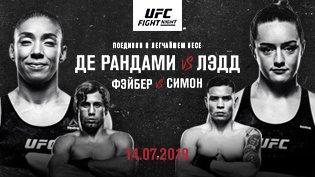 Программа UFC Fight Night 156 смотреть онлайн