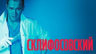 Сериал Склифосовский смотреть онлайн